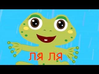 Развивающий Мультфильм для детей от 1 года - Малыш и Лягушонок - Детская Песенка