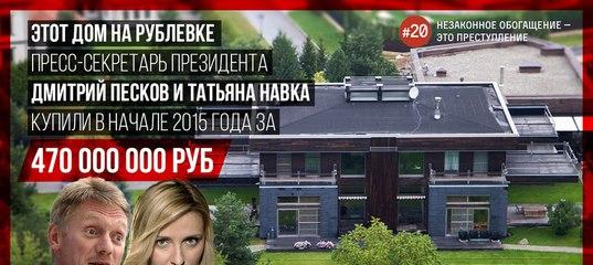 """Навальный: Дочь Пескова """"засветила"""" его дом с участком за $7 млн - Цензор.НЕТ 5216"""