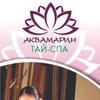 "Салон Тайского массажа ""Аквамарин"" тел. 24-11-15"