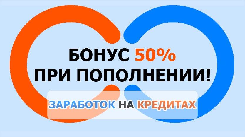 Бонус 50% при пополнении баланса в Вебтрансфер