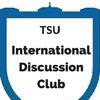 Томский Международный Дискуссионный Клуб