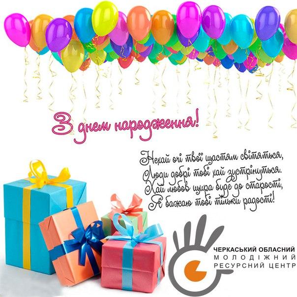 Поздравление на день рождения девушке на украинском языке 634