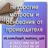 МАТРАСЫ ОТ ПРОИЗВОДИТЕЛЯ, СПб,Москва,вся Россия.
