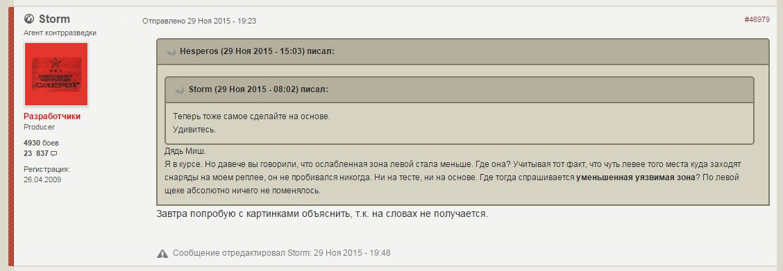ИС-6 в HD формате не в 0.9.13 - комментарии Шторма