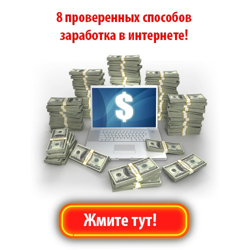Реферат на тему способы заработка в интернете ВКонтакте Реферат на тему способы заработка в интернете срочно нужны деньги на карту легкие деньги циркл быстрые деньги на рекламе 3 0 заработок на дому от 1000 руб