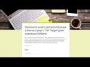 Регистрационная форма Орифлейм на Гугл-диске новый редактор