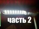 Сделай сам светодиодную настольную лампу из энергосберегающей Часть 2