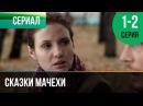 Сказки мачехи 1 и 2 серия - Мелодрама | Фильмы и сериалы - Русские мелодрамы