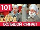 Кухня - 101 серия 6 сезон 1 серия HD - комедия 2016
