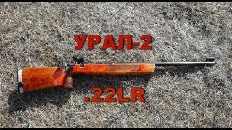 Винтовка Урал-2 (.22лр, мелкашка) - легенда СССР