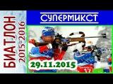 Биатлон 2015-2016 Супермикст 29.11.15 / Кубок мира Эстерсунд (Швеция) 1-й этап