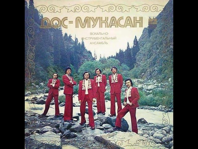 Dos-Mukasan - S/T (FULL ALBUM, psych / folk, Kazakhstan, USSR, 1976)