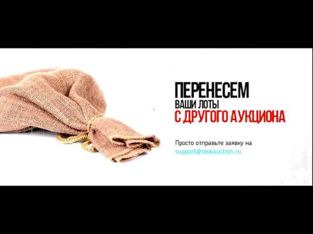 Интернет-аукцион newauction.ru - регистрация и обзор - 0100