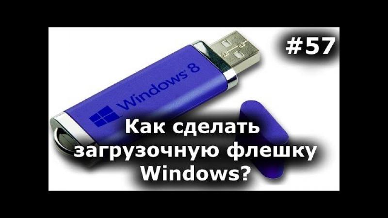 Как сделать загрузочную флешку Windows 7-10? Пошаговая инструкция