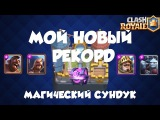 мой новый рекорд / магический сундук / Clash Royale . magical chest / arena 7