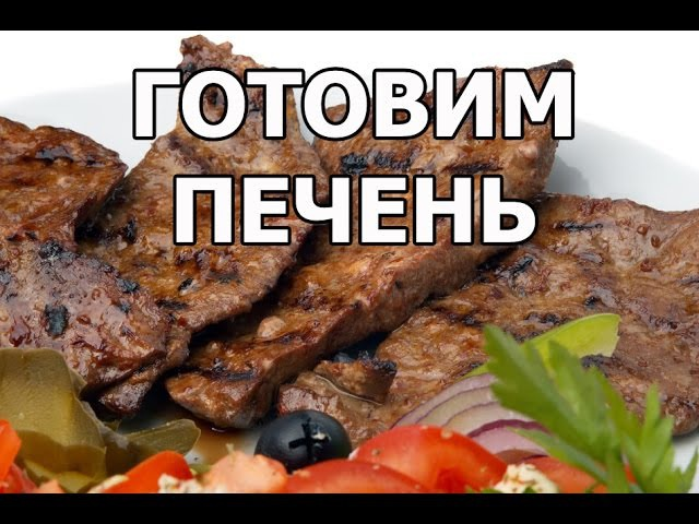 Как вкусно приготовить говяжью печень. Обалденная печенка от Ивана!