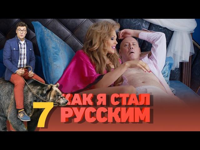 Как я стал русским - Как я стал русским - Сезон 1 Cерия 7 - русская комедия 2015 HD