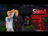 The Sims 4 Challenge Каинова печать 31 - Юная Сильфида
