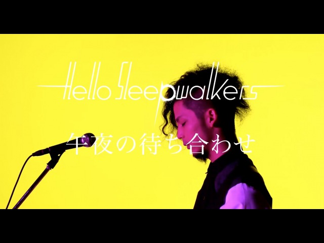 Hello Sleepwalkers「午夜の待ち合わせ」MUSIC VIDEO