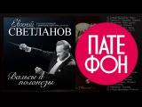 Евгений Светланов - Вальсы и полонезы (Full album) 1963, 1982