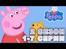 Свинка Пеппа сезон 2 серии с 1 по 7 на русском языке в качестве