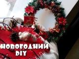 НОВОГОДНИЙ DIY № 3 /Как сделать Рождественский венок своими руками