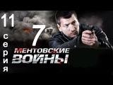 Ментовские войны 7 сезон 11 серия (Гонка на выживание 3 часть)