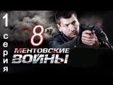 Ментовские войны 8 сезон 1 серия (Игра на чужом поле 1 часть)