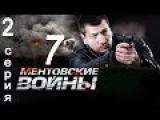 Ментовские войны 7 сезон  2 серия (Змея в траве 2 часть)