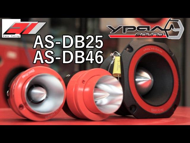 Обзор твитеров рупорного типа Ural AS DB25AS DB 46