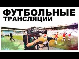 Галилео. Футбольные трансляции