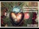 Мастер класс:  Винтажное сердце. Работа с поталью