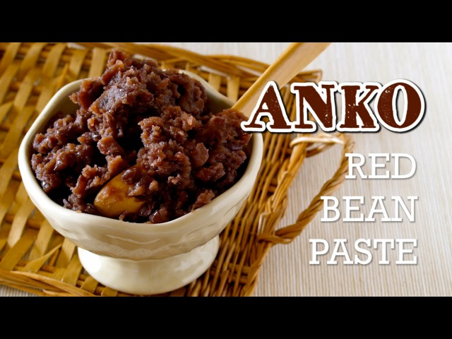 How to Make Anko (Azuki Red Bean Paste) from Scratch あんこの作り方あずきの煮方 - OCHIKERON - CREATE EAT HAPPY
