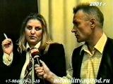 Катя Огонёк. Липецкое выступление 2001 г.