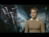 Гарри Поттер и Дары Смерти Часть I/Harry Potter and the Deathly Hallows: Part 1 (2010) Интервью №2 с Эммой Уотсон