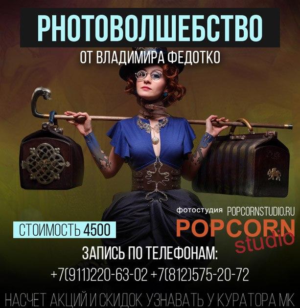 МК PHOTOволшебство от Владимира Федотко