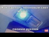 Как сделать неоновый свет в авто за 100 рублей своими руками