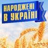 Народжені в Україні