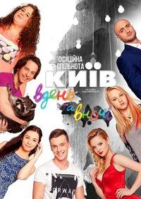 Киев днем и ночью 37 серия