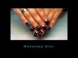 Дизайн ногтей гель-лак Shellac - Маникюр Dior  Лунный маникюр (уроки дизайна ногтей) Nail tutorial