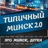 Типичный Минск 2.0
