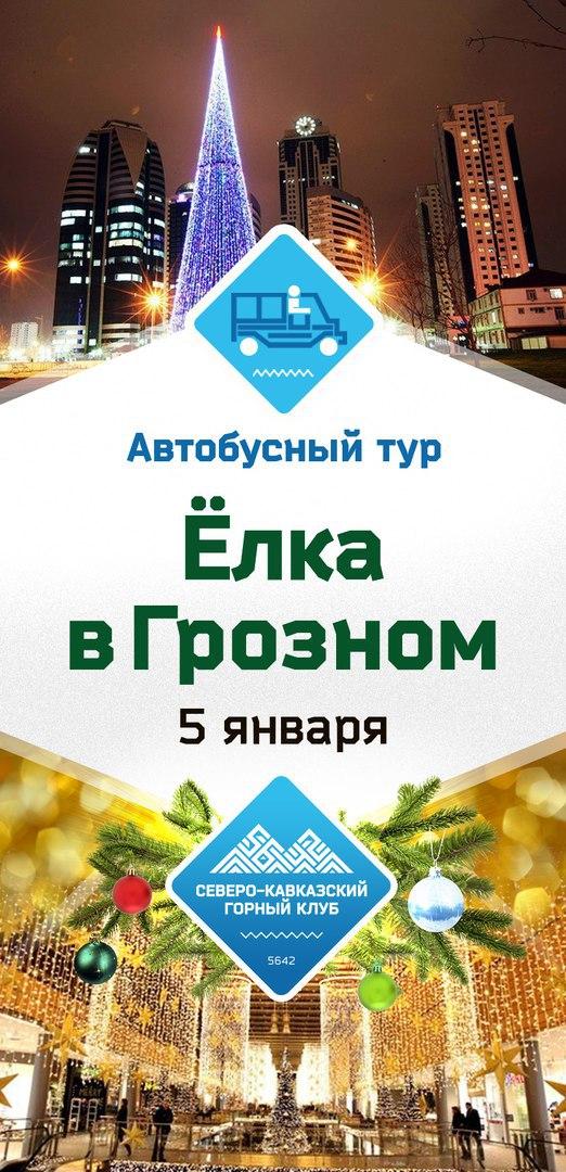 Афиша Пятигорск Ёлка в Грозном
