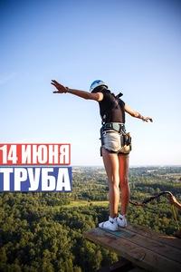 Прыжки с Трубы в Павловске 14 июня (воскресенье)