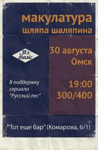 Макулатура русский лес пункты приема макулатуры хабаровск