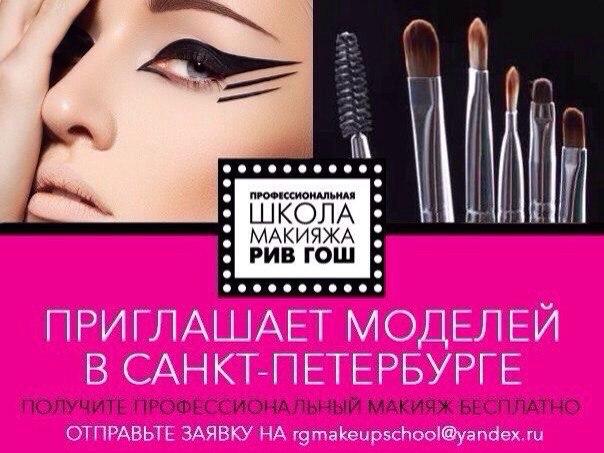 Рив гош официальный сайт макияж