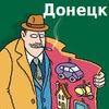 КУПЛЮ/ПРОДАМ/РАБОТА/УСЛУГИ/ОБЪЯВЛЕНИЯ В ДОНЕЦКЕ