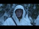 Военная разведка. Северный фронт. Серия 4-8 (2012)