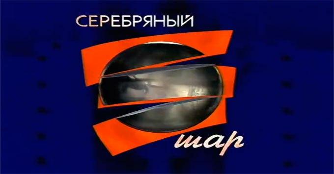 Серебряный шар (ОРТ, 14.04.2001) Ив Монтан