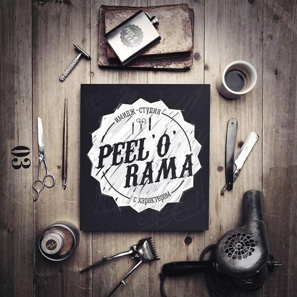 Peel`O`Rama - Имидж-студия с характером