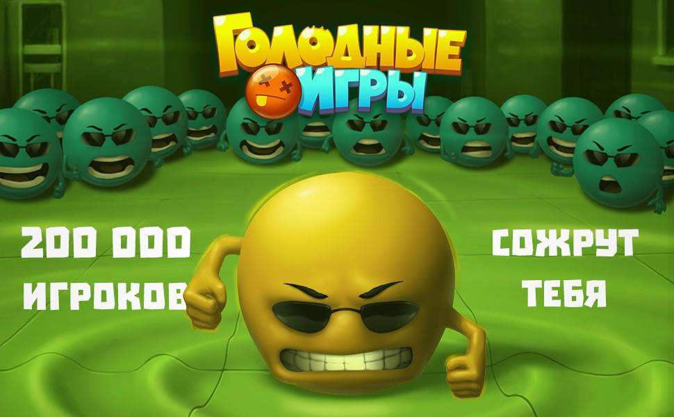 картинки из игры голодные игры